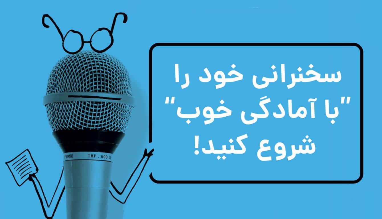 شروع سخنرانی