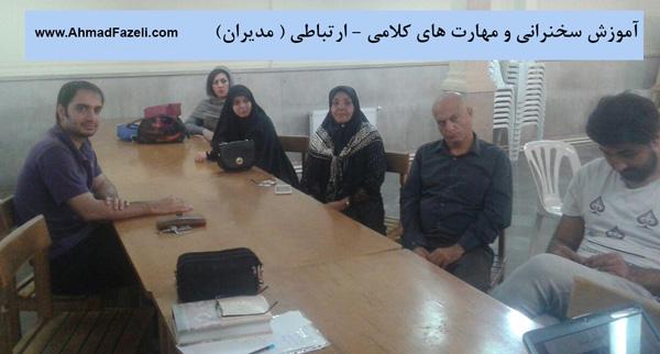 کلاس سخنرانی در تهران