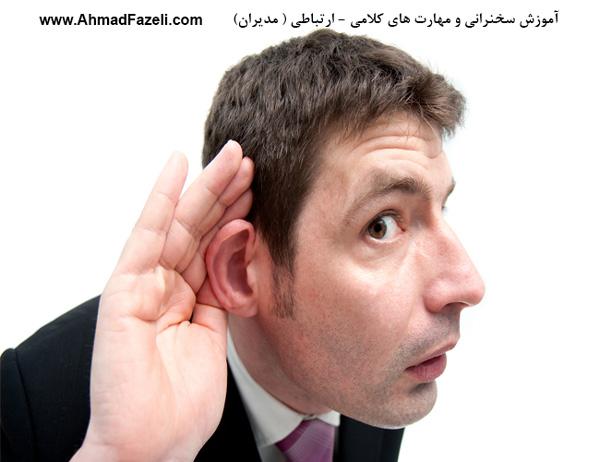 گوش کردن موثر