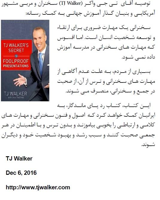 کتاب آموزش سخنرانی