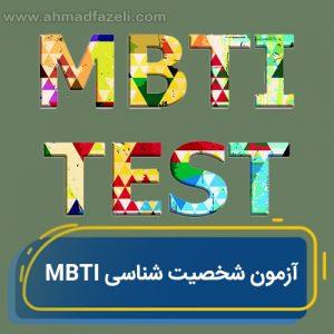 آزمون شخصيت شناسی MBTI