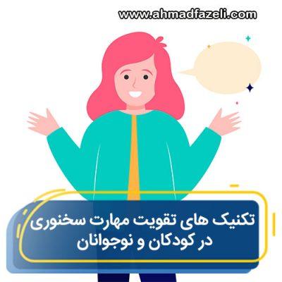 تکنیک های تقویت مهارت سخنوری در کودکان و نوجوانان