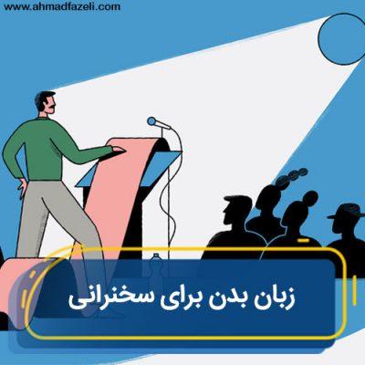 زبان بدن برای سخنرانی
