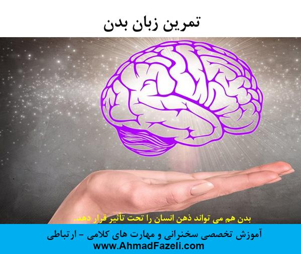 تاثير زبان بدن برروي مغز