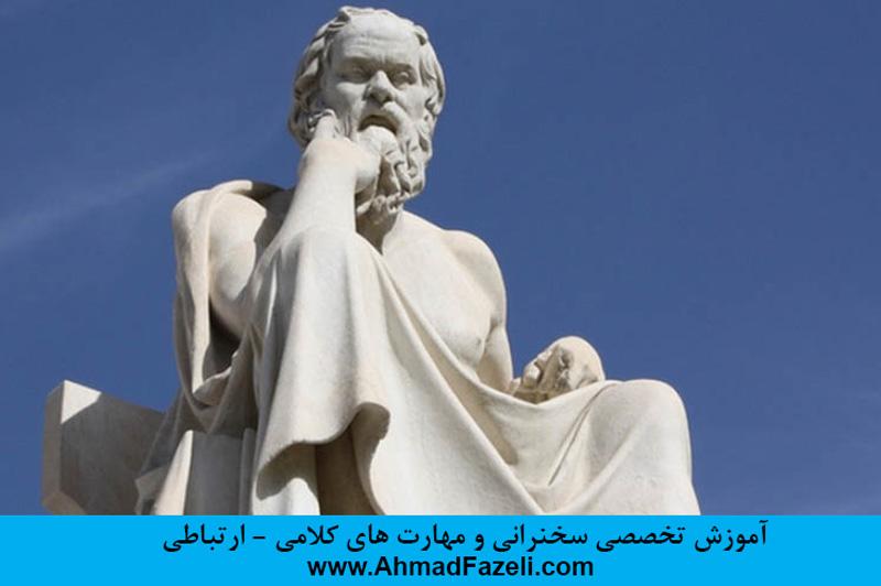 موفقیت از دید سقراط