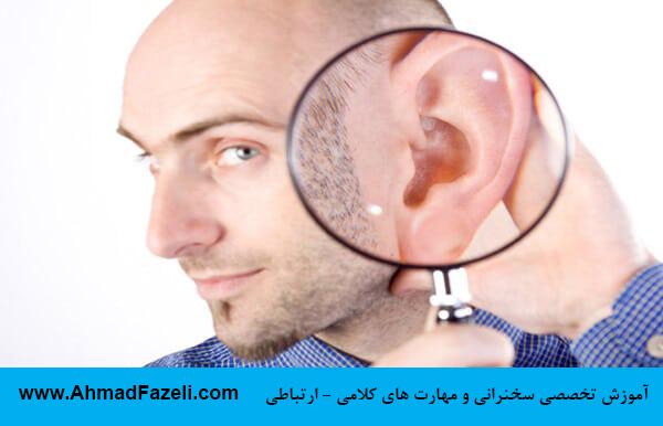 گوش دادن در فروش