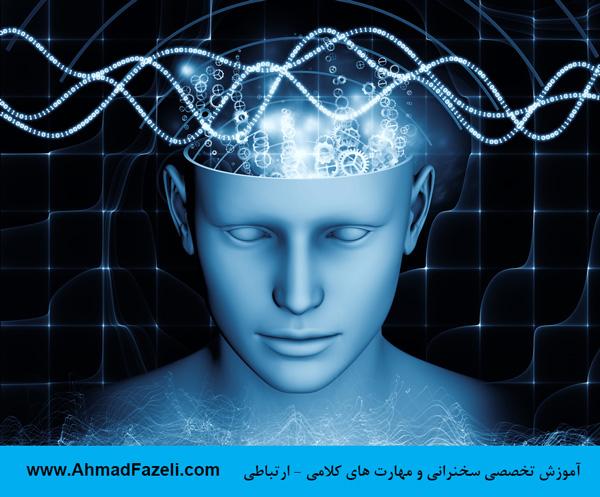 جملاتی که مغز مخاطب را تحت تاثیر قرار می دهد
