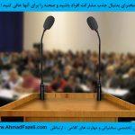 مهارت ارائه و سخنراني