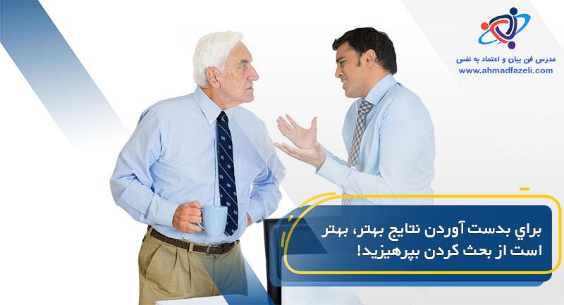 بحث در صحبت در جلسات