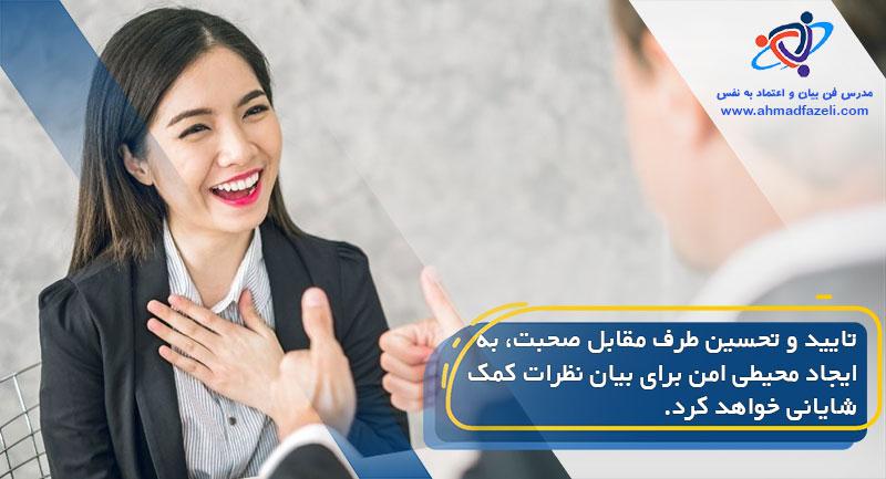 تایید و تحسین در صحبت در جلسات سخنرانی