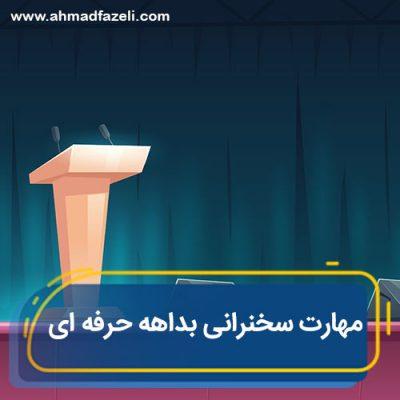 مهارت سخنرانی بداهه حرفه ای