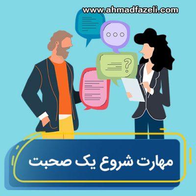 مهارت شروع یک صحبت