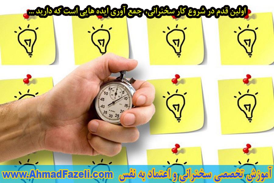 ایده ها در سخنرانی