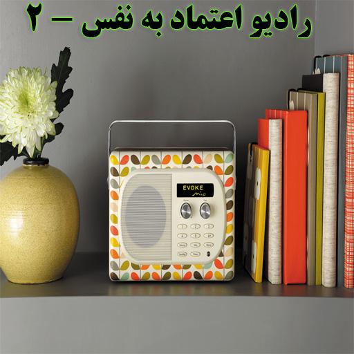 رادیو اعتماد به نفس