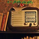 رادیو بیان ماندگار