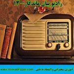 رادیو سخنرانی