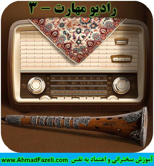رادیو مهارت