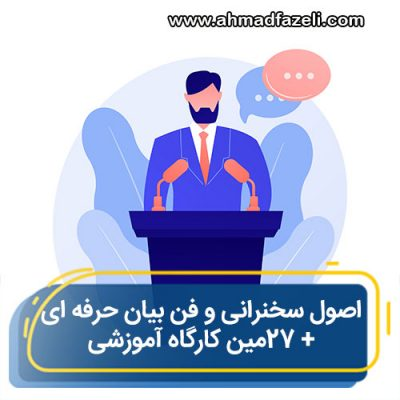 اصول سخنرانی حرفه ای