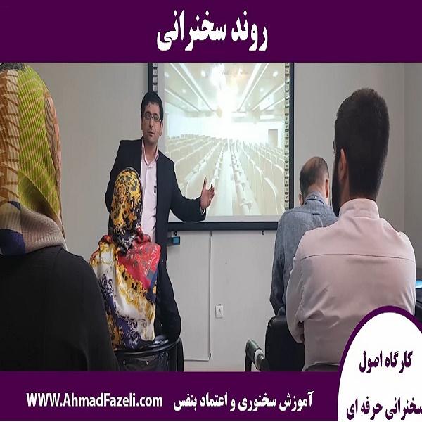 ساختار سخنرانی حرفه ای