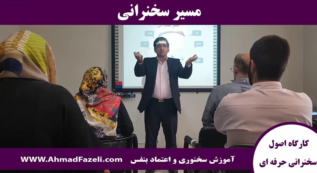 آموزش سخنرانی حرفه ای