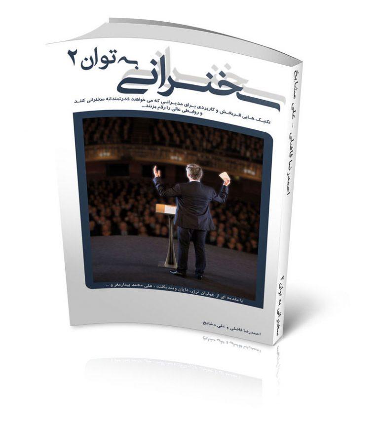 کتاب آموزش فن بیان و سخنرانی