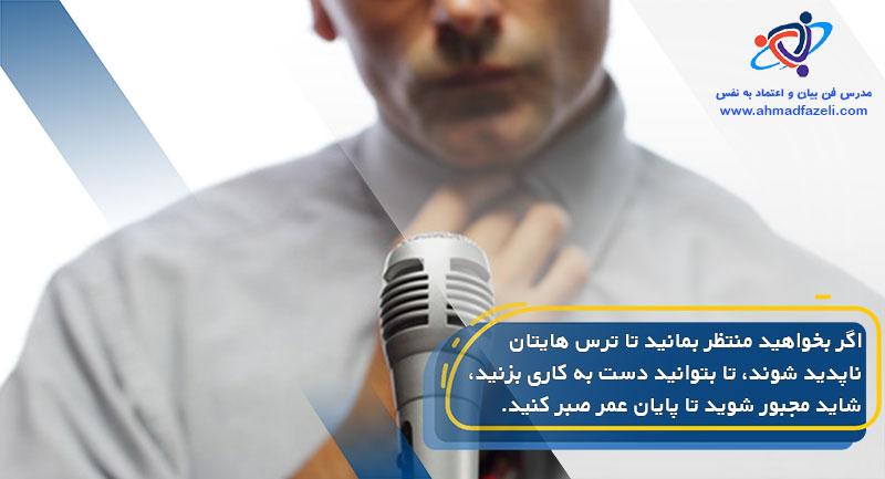 اقدامات لازم برای غلبه بر ترس از سخنرانی