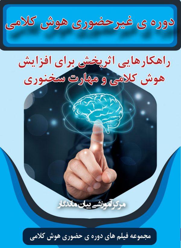 آموزش هوش کلامی و متقاعدسازی