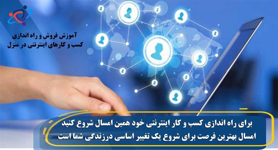 ایده کسب و کار اینترنتی