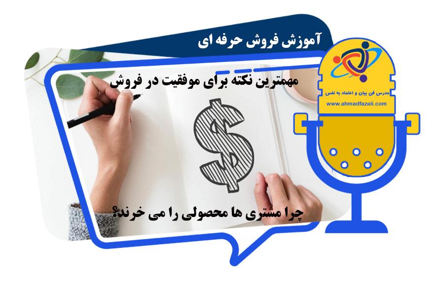 آموزش فروش حرفه ای