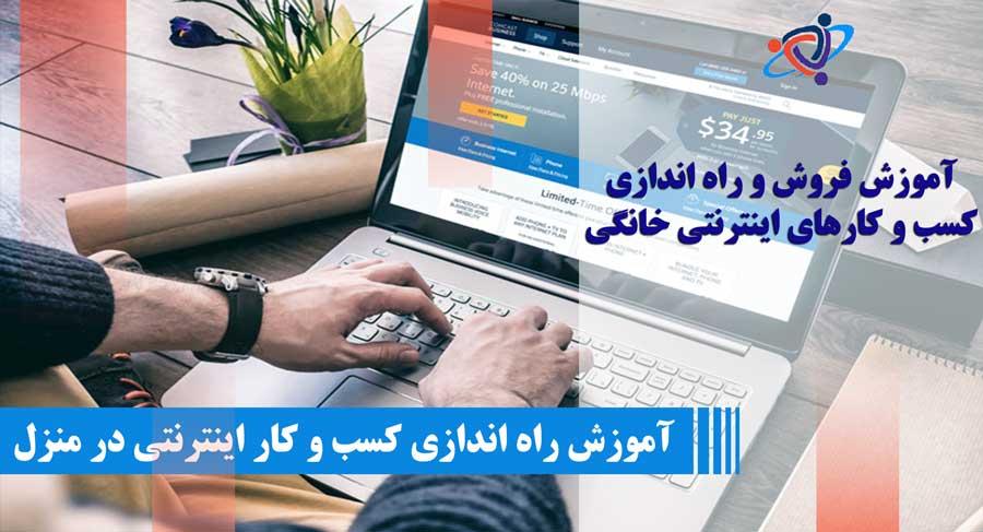 راه اندازی کسب و کار اینترنتی در منزل