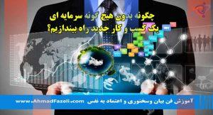 راه اندازی کسب و کار اینترنتی بدون سرمایه