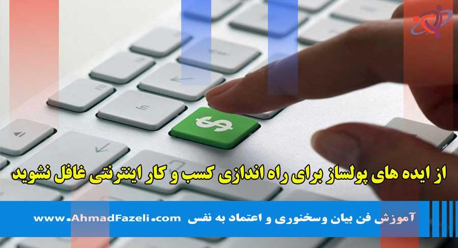 کسب و کار اینترنتی بدون سرمایه