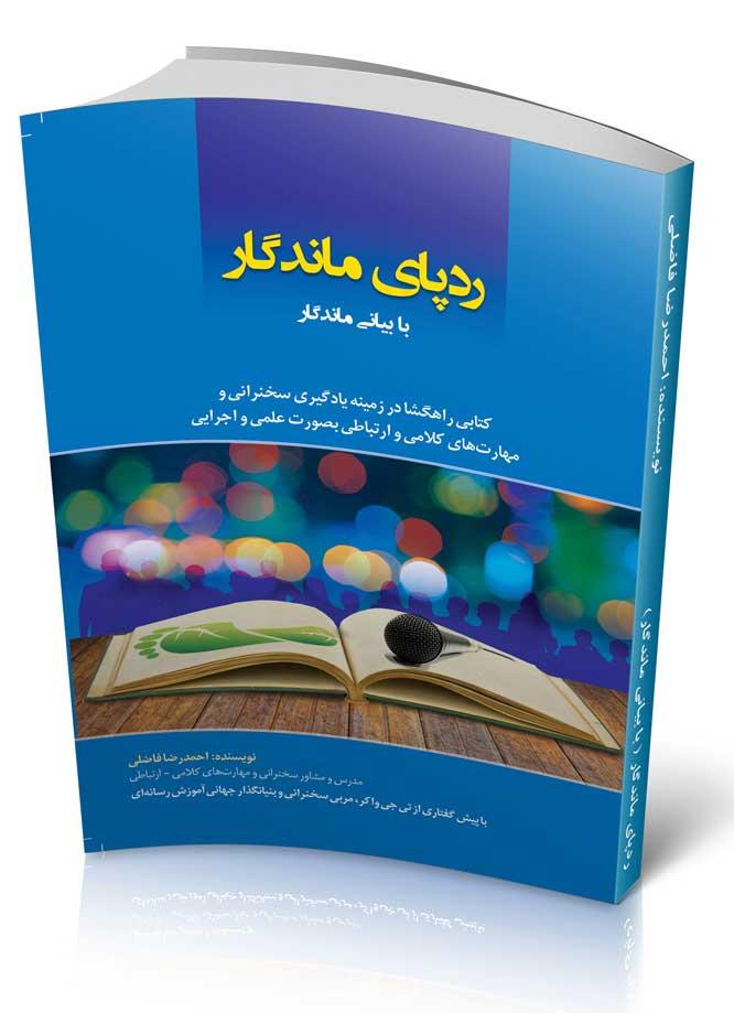 کتاب آموزش فن بیان