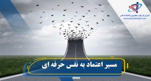 مسیر اعتماد به نفس حرفه ای