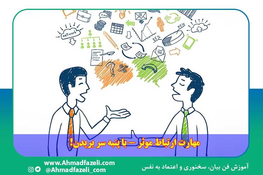 مهارت ارتباط موثر