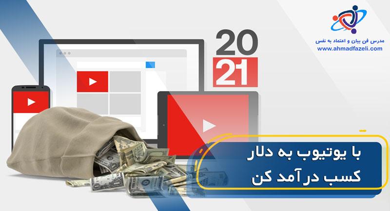 با یوتیوب به دلار کسب در آمد کن