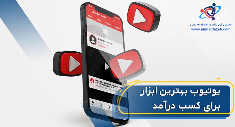 یوتیوب بهترین ابزار برای کسب درآمد