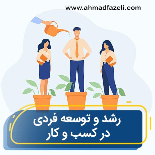 رشد و توسعه فردی در کسب و کار