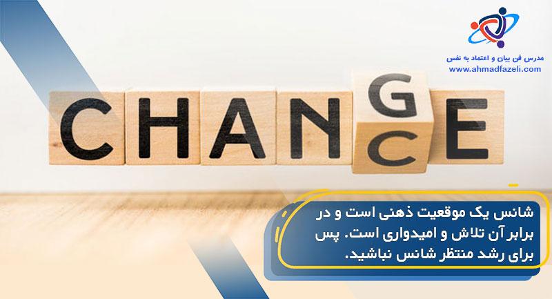 شانس در رشد و توسعه فردی در کسب و کار