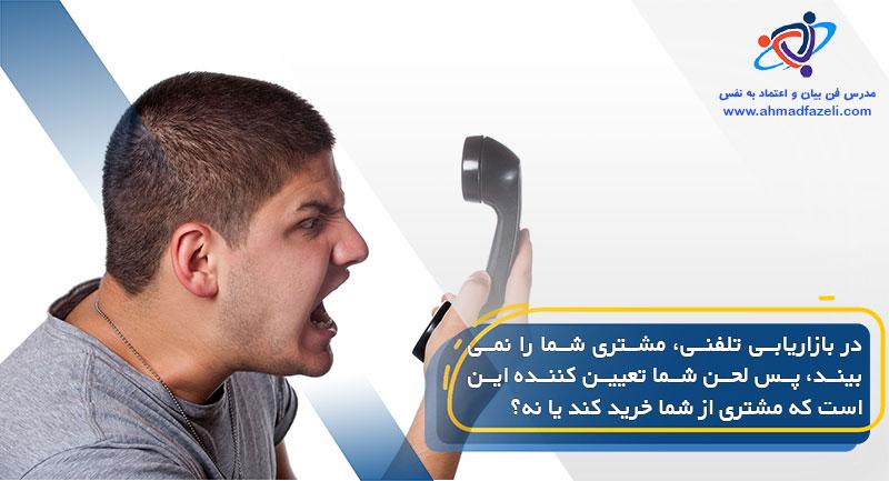 لحن صدا در بازاریابی و فروش تلفنی