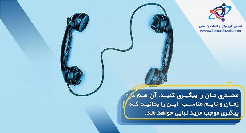 پیگیری مشتری در فروش تلفنی