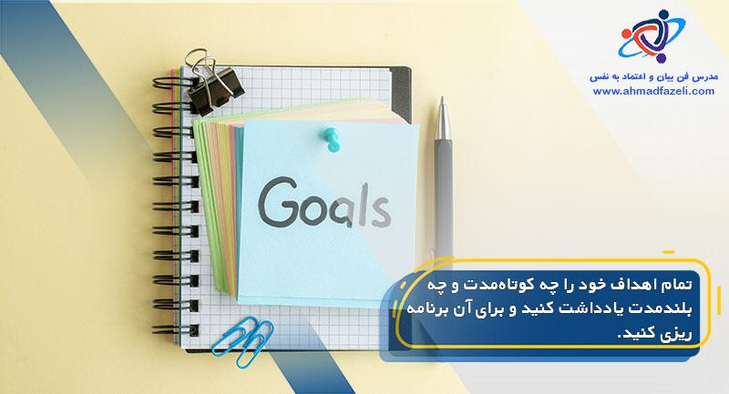 نوشتن اهداف در برنامه توسعه فردی IDP